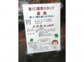 弥富イオンタウンチャンスセンター