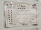 prism(プリズム) イオン小牧店