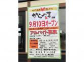 からやま 春日井篠木町店