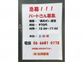株式会社松岡製菓