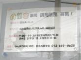 ABC薬局 島本店