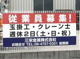 三栄金属(株) 南港流通センター