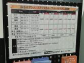 阪急オアシス 箕面船場店