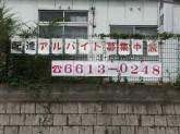読売センター咲洲南港