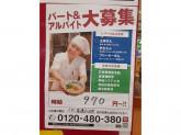 丸亀製麺 イオン喜連瓜破駅前店