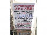 ハラダ薬局 渋谷本町店