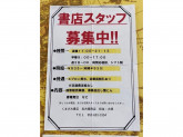 くまざわ書店 名古屋南店
