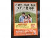 ワタミの宅食 世田谷船橋営業所