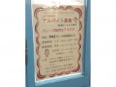 クレープPEPE(ペペ ) 八戸ノ里店