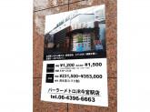 パーラーメトロ JR今宮駅店