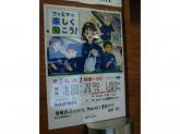 トモニー 高田馬場駅早稲田口店