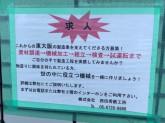 株式会社西田秀鉄工所