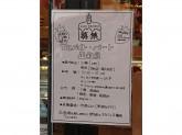 甘泉堂 本町店
