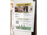 ikka(イッカ)御影クラッセ店