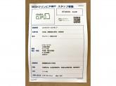 studio CLIP 三井アウトレットパークマリンピア神戸店