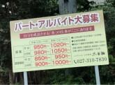 木曽路 高崎店