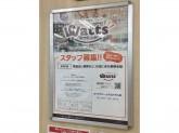 Watts(ワッツ) ジェームス山イオン店