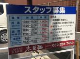 木曽路 瓦町店