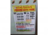 セブン-イレブン ハートイン JR姫路駅南口店