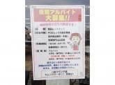 ヤマナカ 八田フランテ館