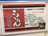 一刻魁堂 アピタ千代田橋店