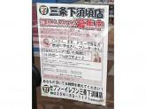 セブン-イレブン 三条下須頃店