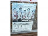 セブン-イレブン 大田区東馬込2丁目店
