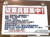 マルエツプチ 西大井駅前店