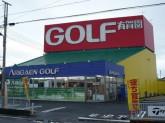 株式会社有賀園ゴルフ 草加店