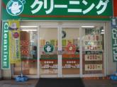 ライフクリーナー 関西スーパー南江口店