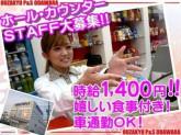 OUZAKYUP&S小田原酒匂店