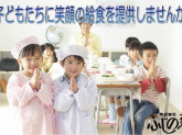 ふじのえ給食室江東区東雲駅周辺学校