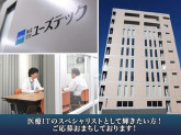 株式会社ユーズテック 東京営業所(SEサポート)