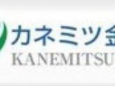 カネミツ金属株式会社 飛島店