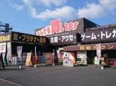 お宝発見 岡山店