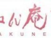 百ねん庵桜(看護師)