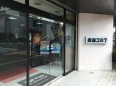 南海ゴルフ株式会社 徳島店
