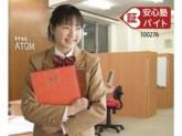 個別指導 アトム 東京学生会 赤羽教室