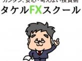 一般社団法人日本FX教育機構