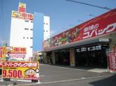 車検のコバック 岡山円山店