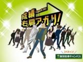 個別指導キャンパス 塚本校(理系学生向け)