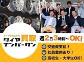 タイヤ買取ナンバーワン 福岡東店