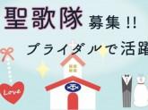 株式会社東京音楽センター (豊橋市内及び県内にある結婚式場)