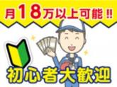 ENEOS 大阪南港SS