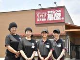 やきとりの扇屋 富士柚木店(仕込み)