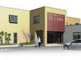 訪問介護センター リリーズ