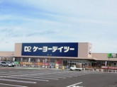 ケーヨーデイツー 山田鈎取店(一般アルバイト)
