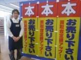 ぶんか書店藤枝店