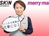 【香芝市】ダスキンメリーメイド(家事代行スタッフ)