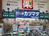 カツマタ武蔵小山店